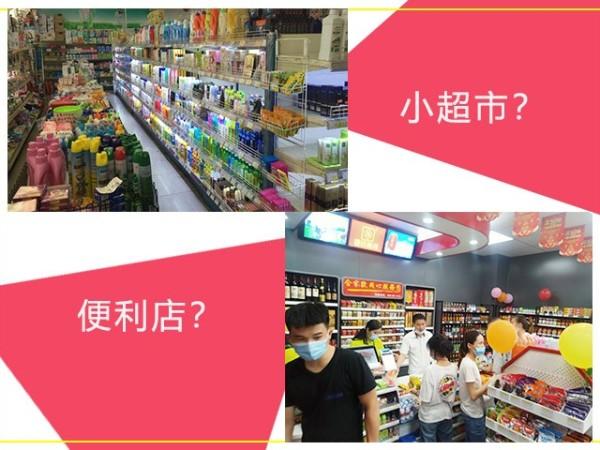 连锁便利店与小超市有什么不同,哪个更赚钱?