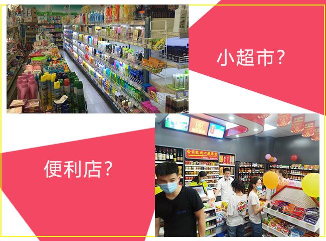 小超市和连锁便利店哪个更赚钱