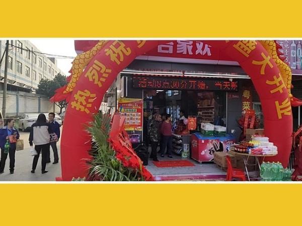 热烈庆祝东莞便利店品牌加盟店文锋合家欢隆重开业