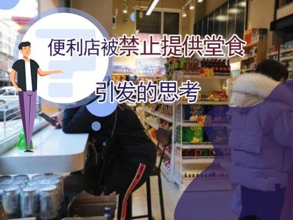 由便利店品牌加盟店被禁止提供堂食引发的思考