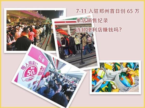 7-11入驻郑州创65W单日销售业绩,你还认为连锁便利店不赚钱吗?