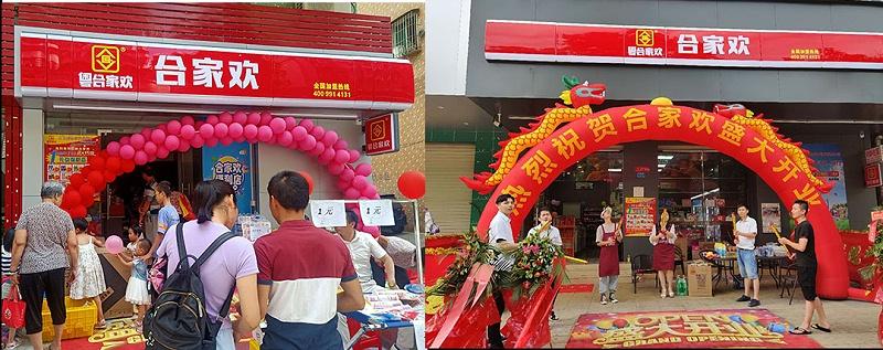 广东连锁便利店加盟品牌合家欢双城双店盛大开业