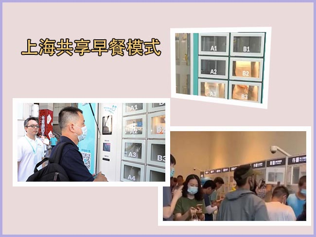 上海共享早餐模式,对连锁便利店的影响几何