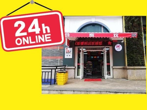合家欢24小时便利店加盟店营业的秘密