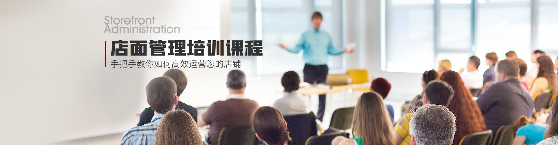 合家欢-店面管理培训课程