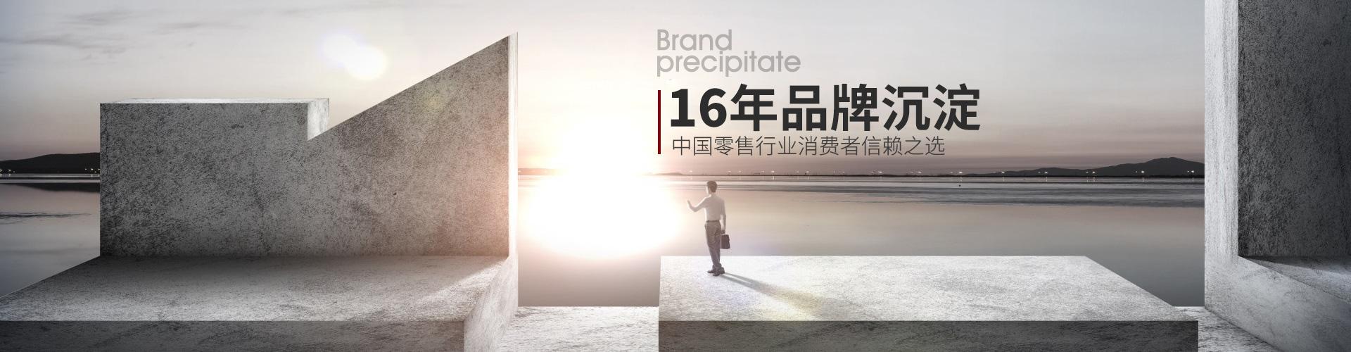 合家欢-15年品牌沉淀,中国零售行业消费者信赖之选