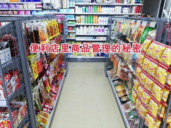便利店品牌公司隐藏着的商品管理秘密