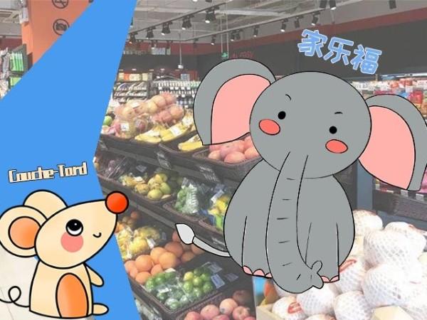 便利店运营商要出资150亿美元收购家乐福,这是老鼠吃大象吗?