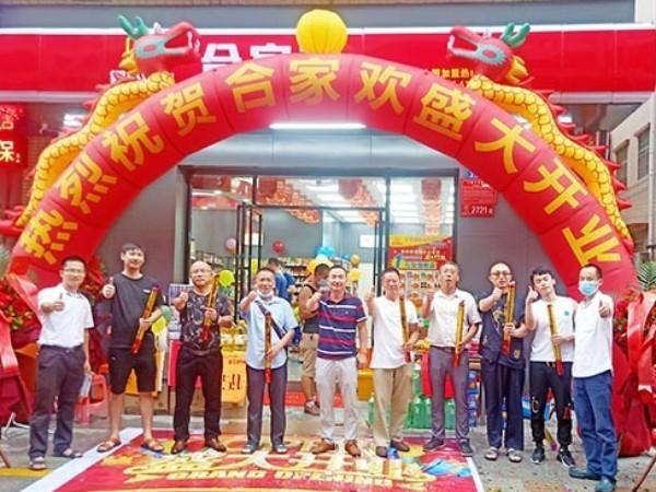 2020年6月6日深圳连锁便利店楼村合家欢盛大开业