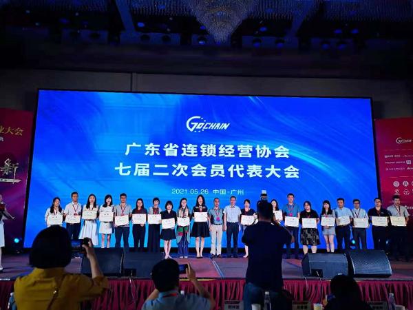 合家欢便利店品牌参加广东省连锁经营协会七届二次会员代表大会