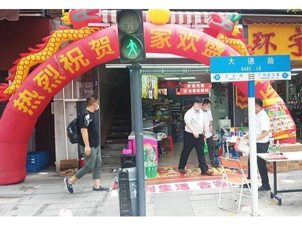 热烈庆祝广州连锁便利店越秀大德路合家欢新张大吉