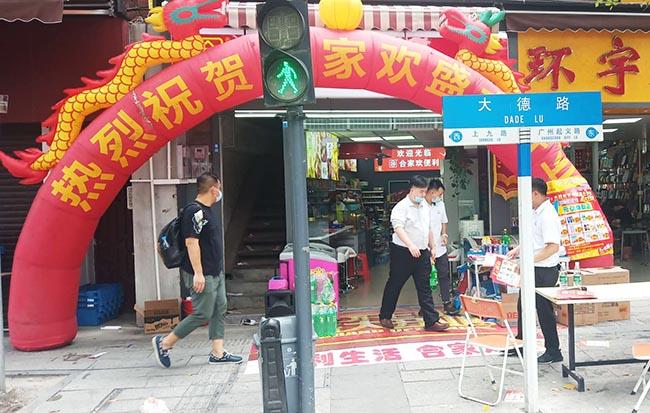 广州连锁便利店大德路合家欢营业图