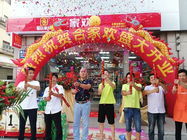 热烈祝贺合家欢连锁便利店中山华星广场店与东莞张顺店盛大开业