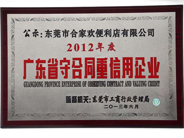 合家欢-2012年度广东省守合同重信用企业