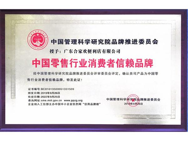 合家欢-中国零售行业消费者信赖品牌