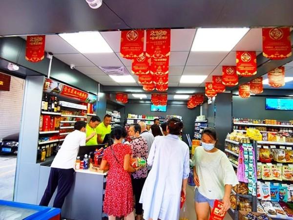 2020年6月17日东莞连锁便利店虎门镇金洲公园合家欢盛大开业