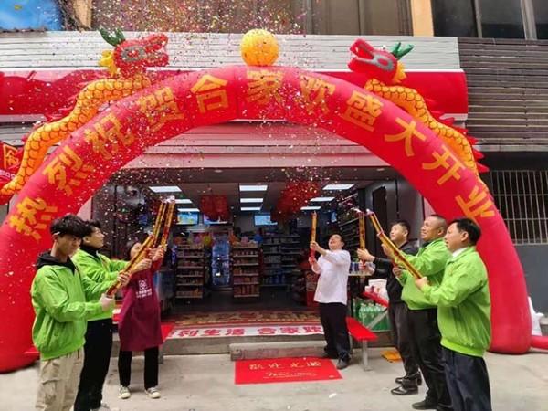 热烈祝贺便利店品牌加盟店广州晋卓合家欢开业大吉