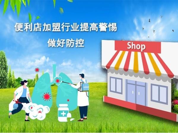 北京全家便利店一员工确诊,便利店加盟行业防控工作重视起来