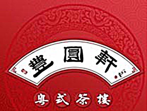 合家欢连锁便利店合作项目——丰圆轩粤式茶楼