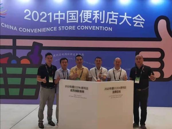 合家欢便利店品牌公司高层参加2021中国便利店大会