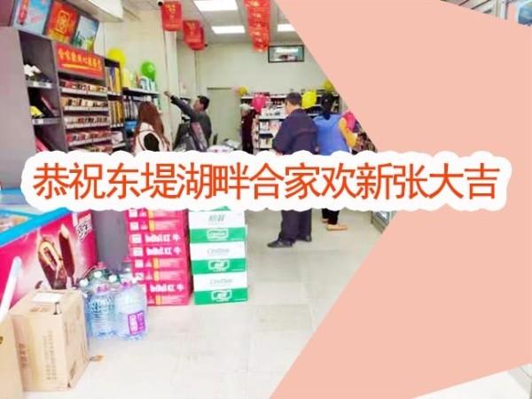 恭祝东莞连锁便利店加盟店东堤湾畔合家欢新张大吉