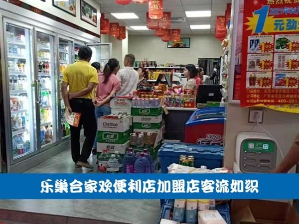 乐巢合家欢便利店加盟店客流如织