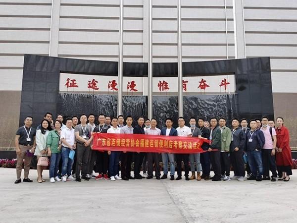 广东省连锁经营协会福建连锁便利店考察交流活动开启