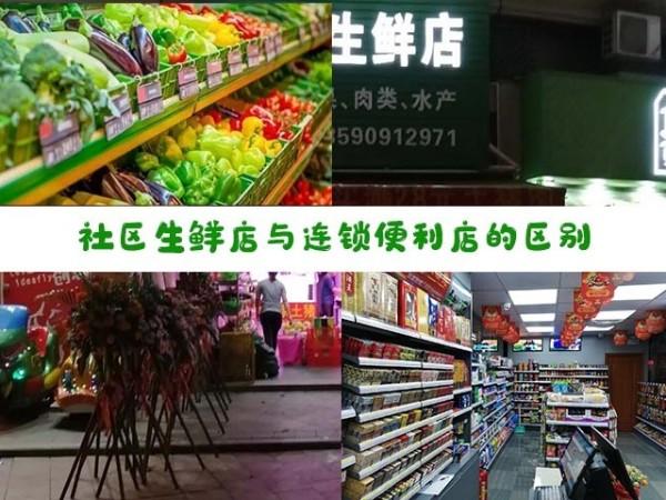 社区生鲜店和连锁便利店有什么区别?