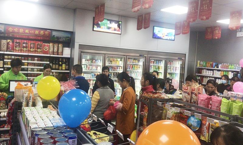 热烈祝贺中山便利店品牌加盟店东海西合家欢盛大开业