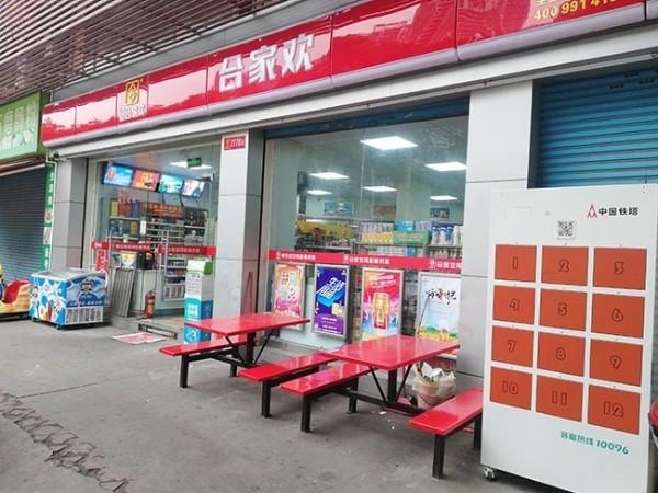 合家欢便利店品牌公司强强联手中国铁塔,便民服务再升级