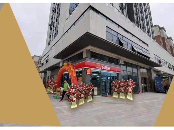 热烈庆祝东莞连锁便利店加盟店金鹿合家欢新张大吉