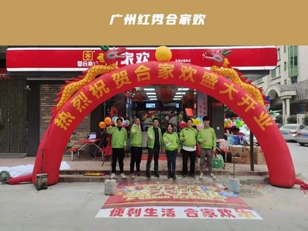 广州连锁便利店加盟店红秀合家欢案例