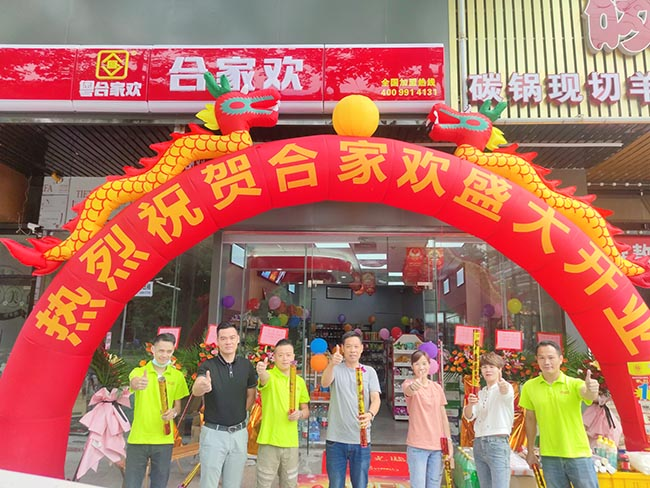热烈祝贺珠海连锁便利店加盟店桂花苑合家欢盛大开业