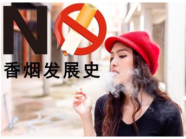 便利店品牌科普香烟发展史
