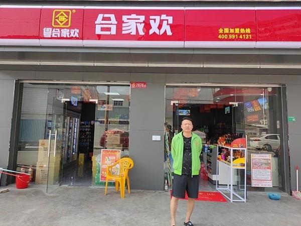 东莞便利店品牌加盟超杰合家欢案例