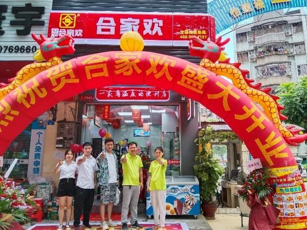 热烈祝贺中山合家欢上海城店盛大开业