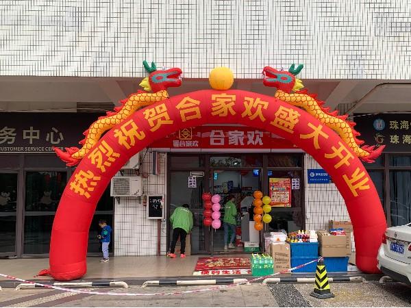 热烈祝贺珠海便利店品牌加盟店时代廊桥合家欢盛大开业