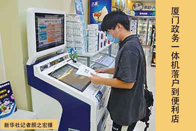 厦门便利店里都能打身份证了,看看连锁便利店该如何做到更便利更赚钱
