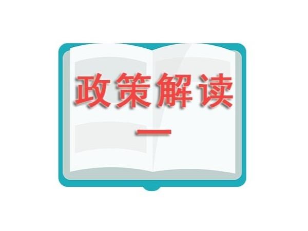 解读:商务部办公厅关于开展便利店品牌化连锁化三年行动的通知(一)