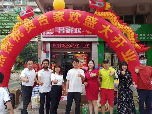热烈祝贺东莞连锁便利店超哥酒店合家欢隆重开业