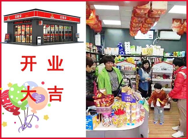 东莞连锁便利店容华合家欢开业照