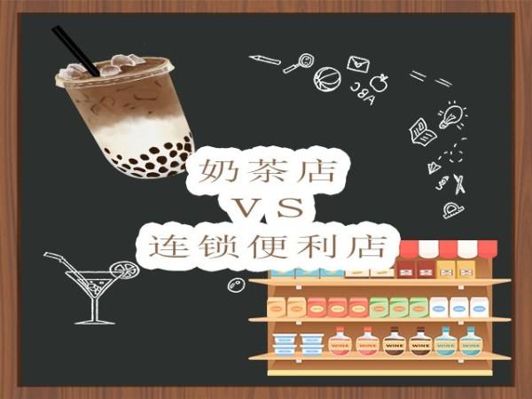 创业是开个奶茶店好还是加盟连锁便利店更好