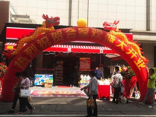 热烈祝贺中山连锁便利店加盟店京华合家欢盛大开业