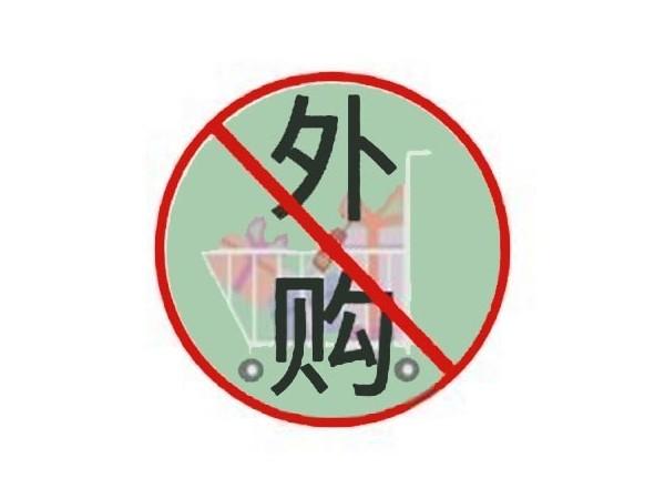 为什么加盟连锁便利店公司会禁止门店外购商品?