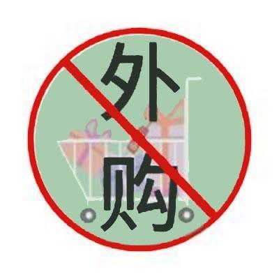 加盟连锁便利店禁止外购的原因