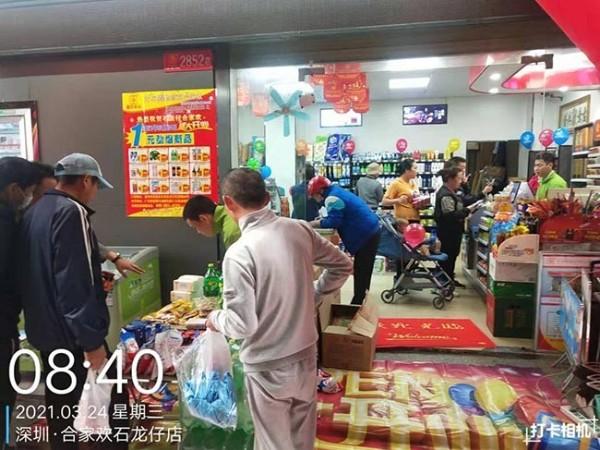 恭祝深圳连锁便利店加盟店石龙仔合家欢开业大吉