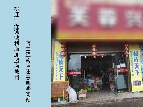 从桃江一便利店被查谈谈连锁便利店加盟店主经营应注意哪些问题