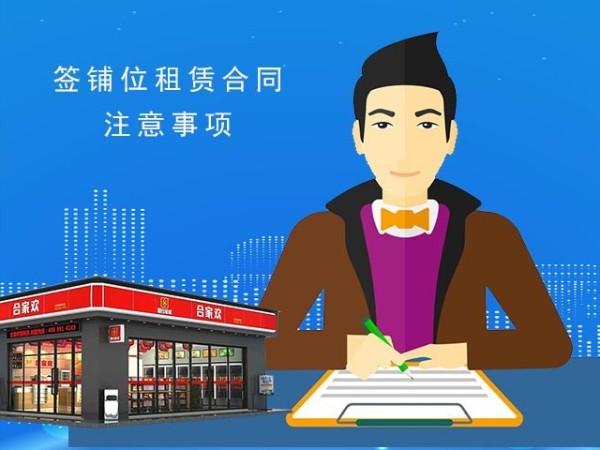 便利店品牌公司告诉你,签铺位租赁合同注意事项(上)