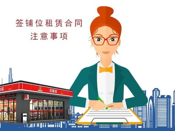 合家欢便利店品牌公司告诉你,签铺位租赁合同注意事项(中)