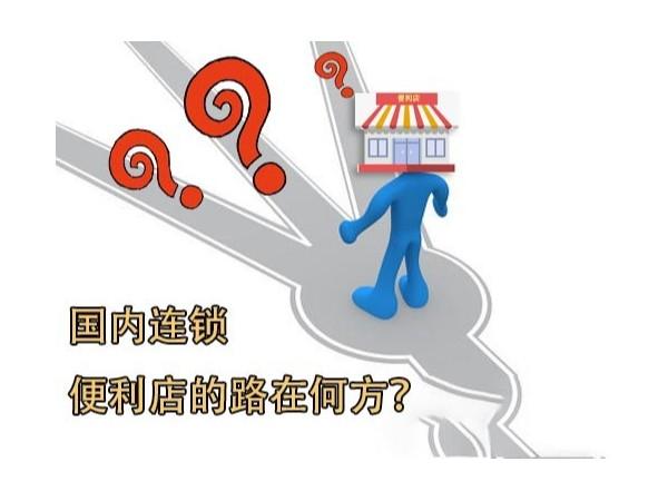 日系连锁便利店品牌风头正劲,国内品牌路在何方?